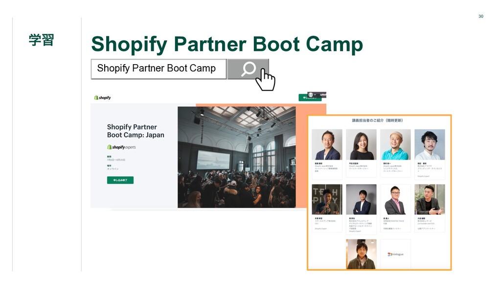 30 Shopify Partner Boot Camp ֶश Shopify Partner...
