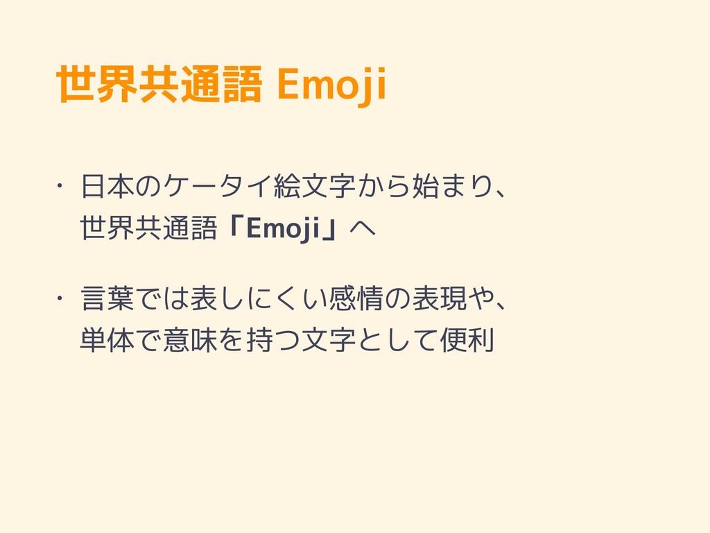 世界共通語 Emoji • 日本のケータイ絵文字から始まり、 世界共通語「Emoji」へ •...