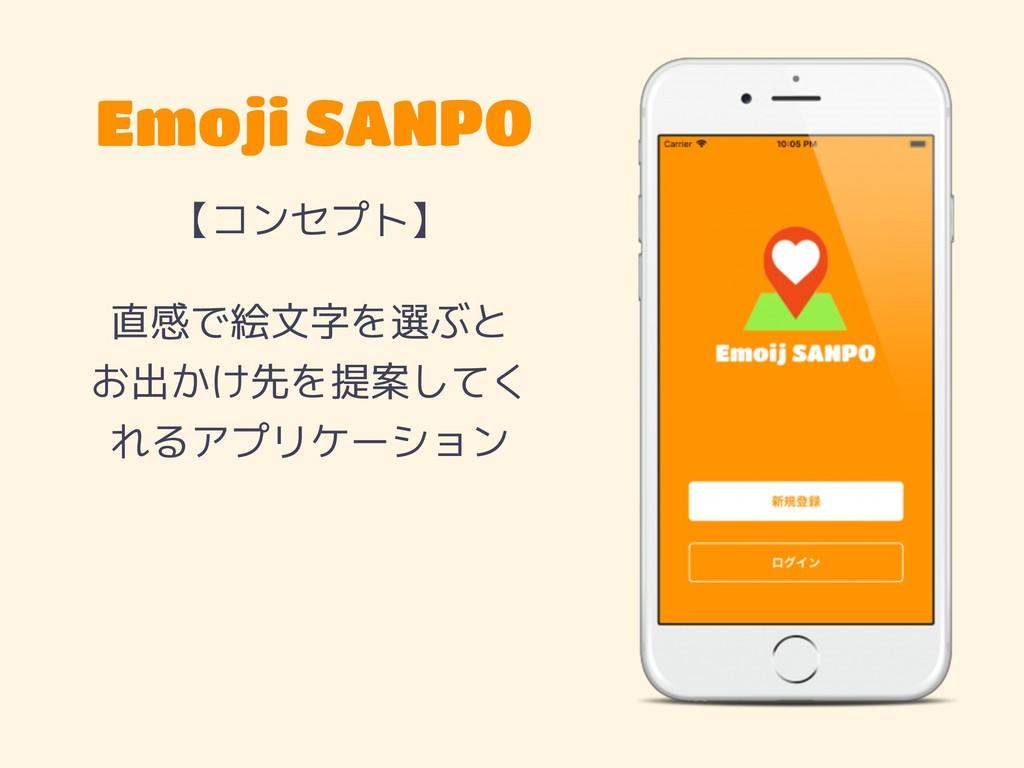Emoji SANPO 【コンセプト】 直感で絵文字を選ぶと お出かけ先を提案してく れるア...