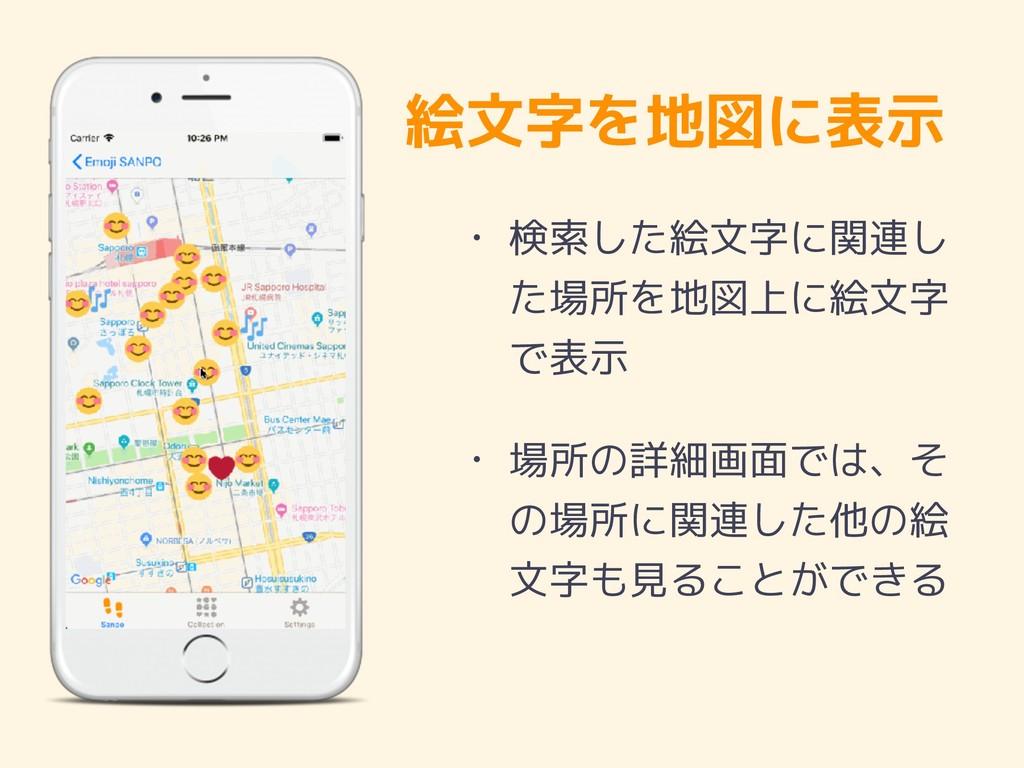 絵文字を地図に表示 • 検索した絵文字に関連し た場所を地図上に絵文字 で表示 • 場所の詳細...