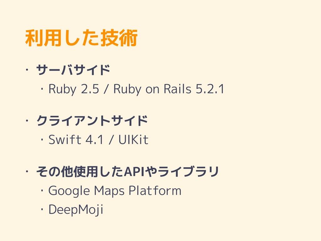 利用した技術 • サーバサイド ・Ruby 2.5 / Ruby on Rails 5.2....