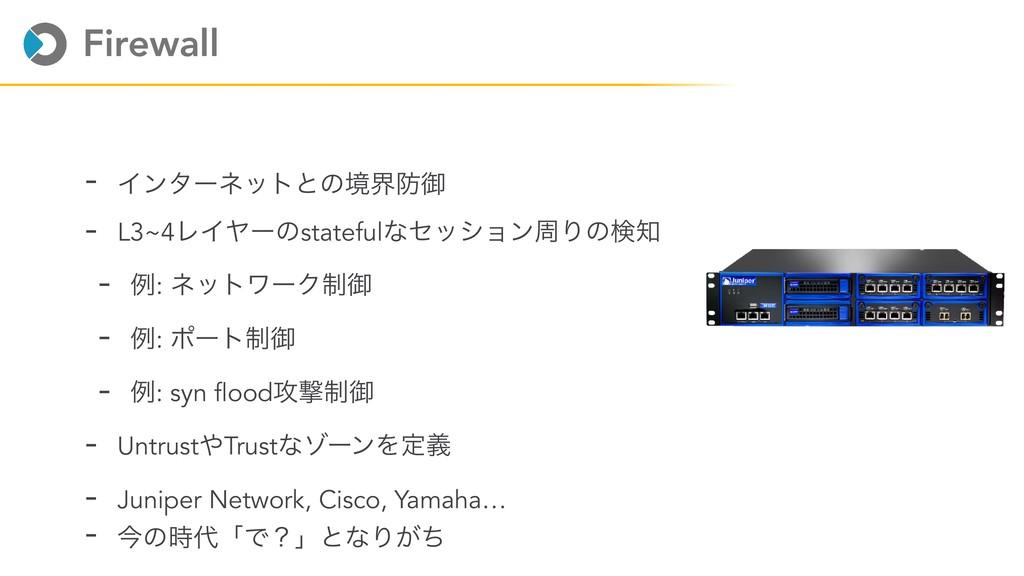Firewall - Πϯλʔωοτͱͷڥքޚ - L3~4ϨΠϠʔͷstatefulͳηο...