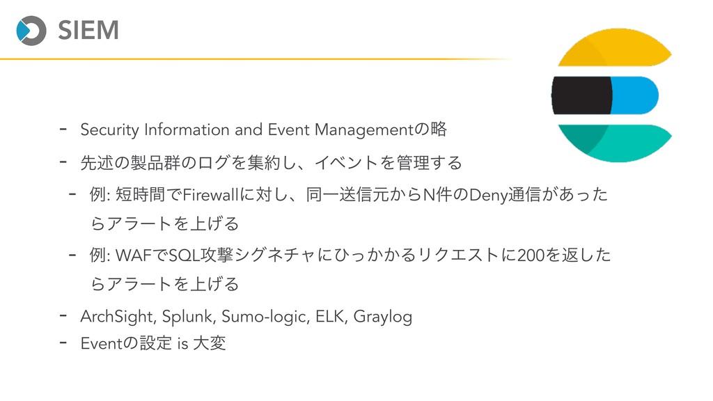 SIEM - Security Information and Event Managemen...