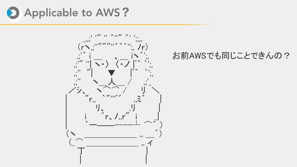 """Applicable to AWSʁ        _,,;' '"""" '' ゛''"""" ゛' '..."""