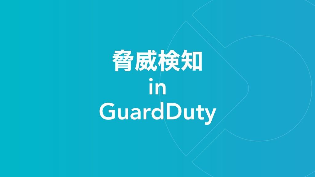 ڴҖݕ in GuardDuty