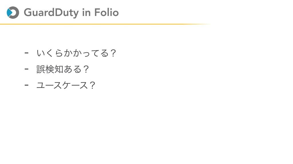 GuardDuty in Folio - ͍͘Β͔͔ͬͯΔʁ - ޡݕ͋Δʁ - Ϣʔεέʔ...