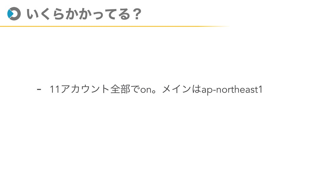 ͍͘Β͔͔ͬͯΔʁ - 11ΞΧϯτશ෦ͰonɻϝΠϯap-northeast1