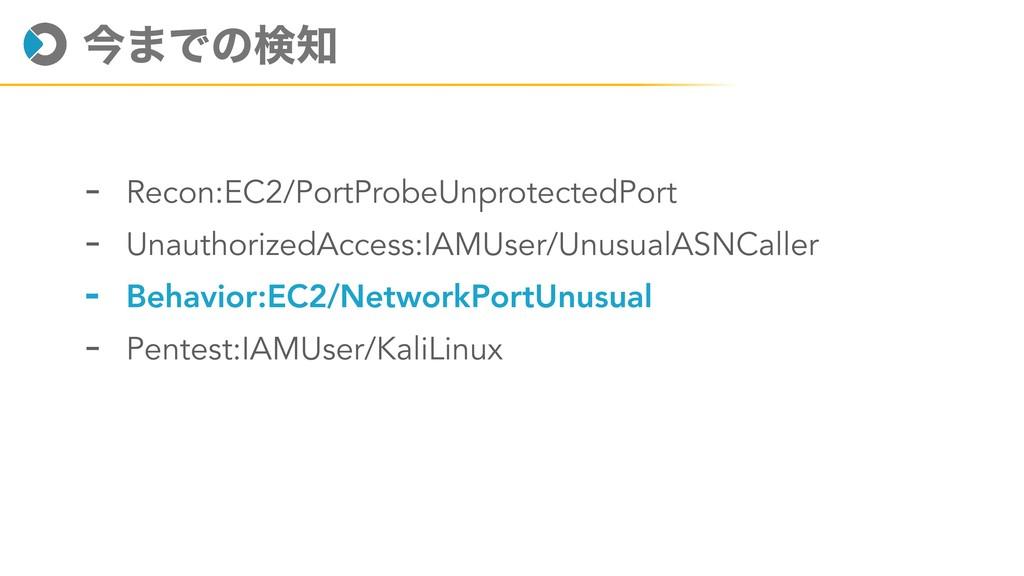 ࠓ·Ͱͷݕ - Recon:EC2/PortProbeUnprotectedPort - U...