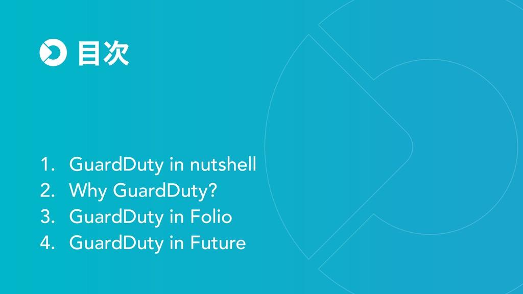 1. GuardDuty in nutshell 2. Why GuardDuty? 3. G...