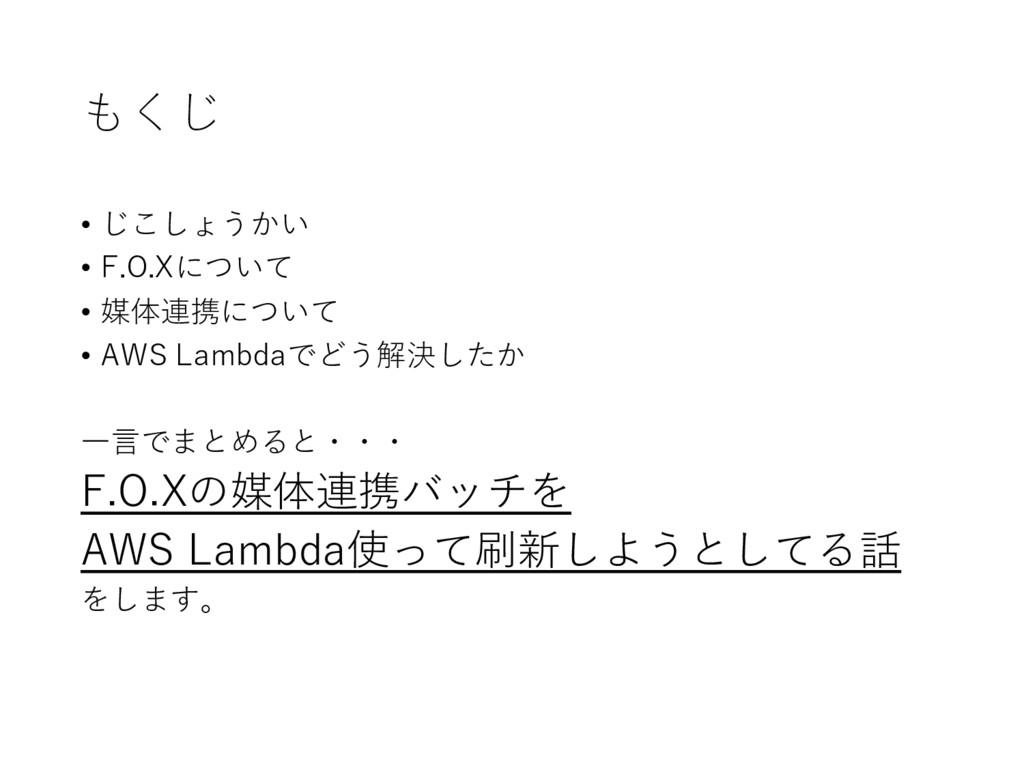 もくじ • じこしょうかい • F.O.Xについて • 媒体連携について • AWS Lam...