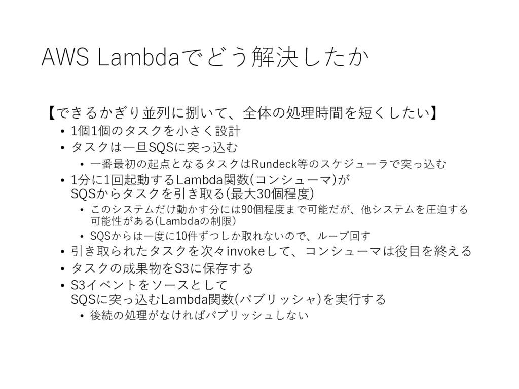 AWS Lambdaでどう解決したか 【できるかぎり並列に捌いて、全体の処理時間を短くしたい...