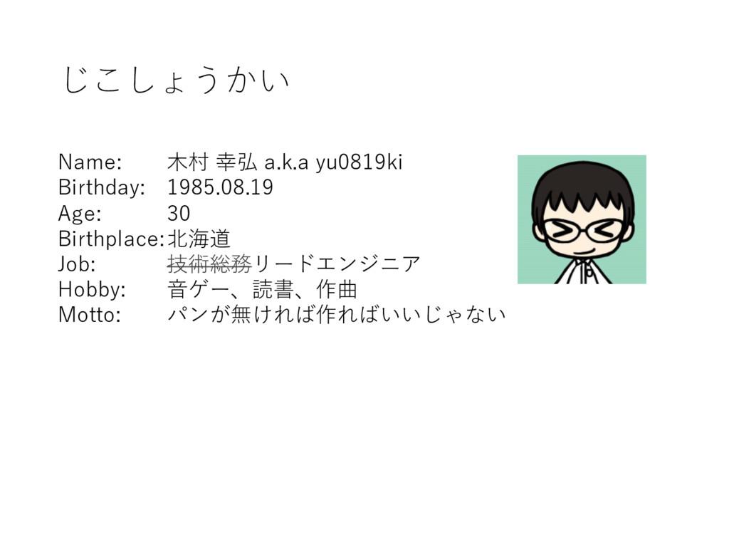 じこしょうかい Name:  ⽊木村 幸弘 a.k.a yu0819ki Birthday...