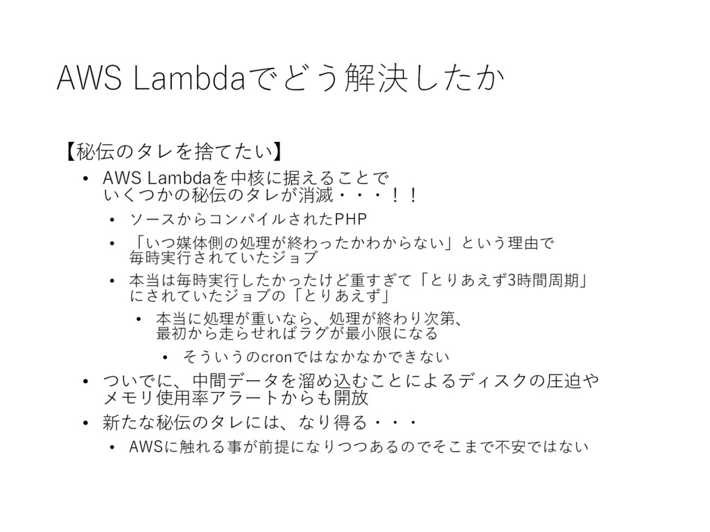 AWS Lambdaでどう解決したか 【秘伝のタレを捨てたい】 • AWS Lambdaを...