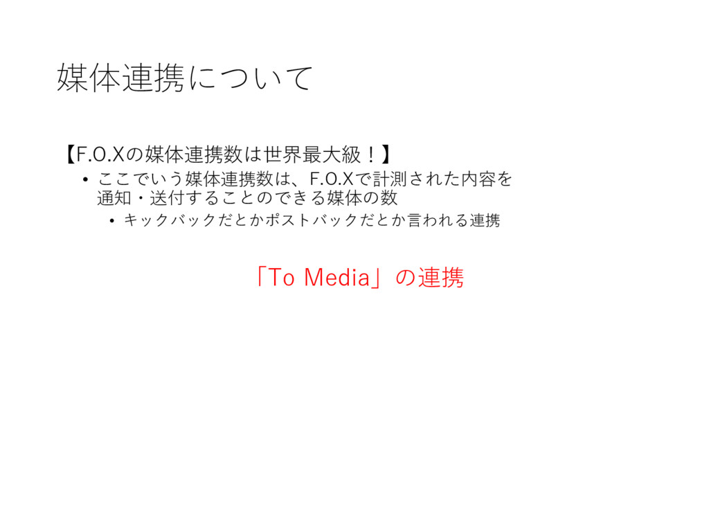 媒体連携について 【F.O.Xの媒体連携数は世界最⼤大級!】 • ここでいう媒体連携数は、F....