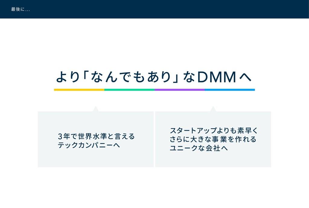 より 「なんでもあり」 なDMMへ 3年で世界水準と言える テックカンパニーへ スタートアップ...
