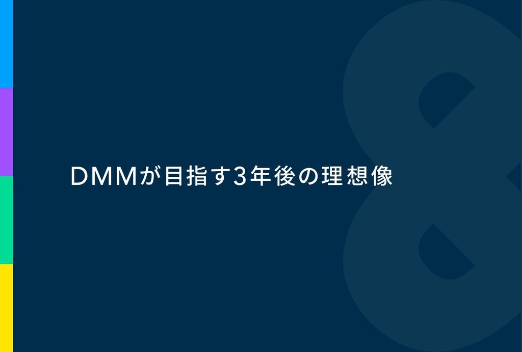 DMMが目指す3年後の理想像
