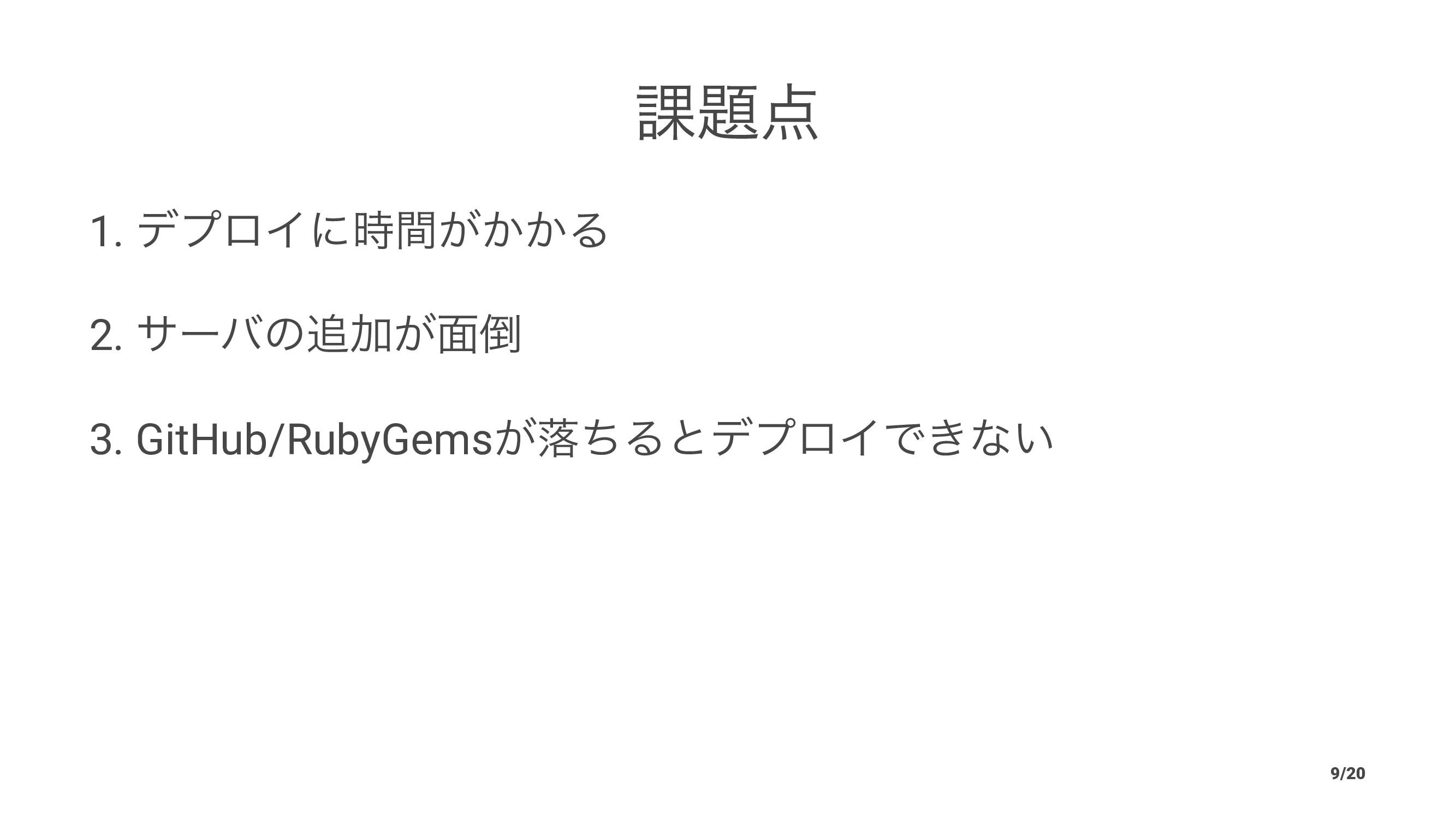 ՝ 1. σϓϩΠʹ͕͔͔ؒΔ 2. αʔόͷՃ͕໘ 3. GitHub/RubyG...