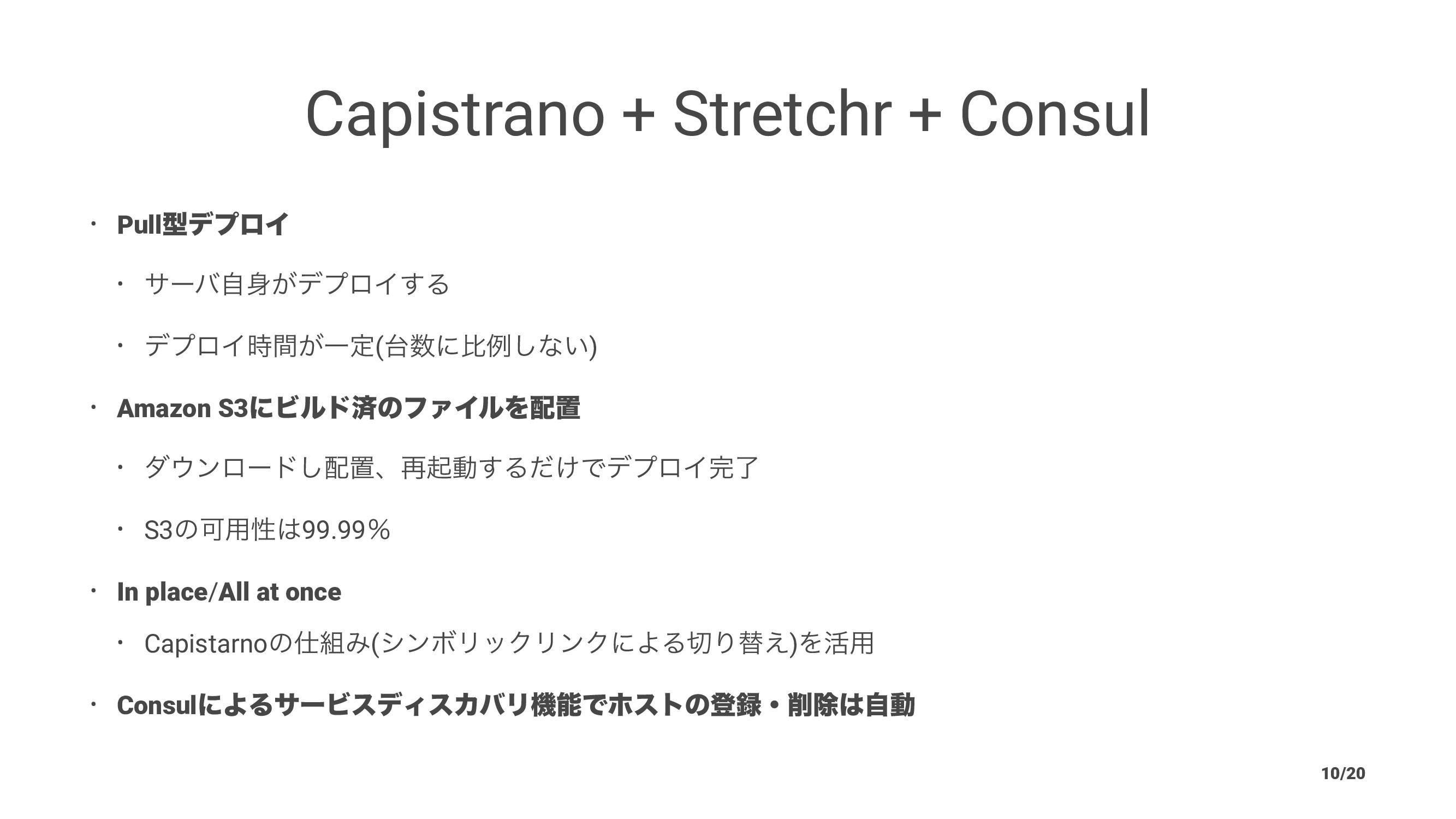 Capistrano + Stretchr + Consul • PullܕσϓϩΠ • αʔ...