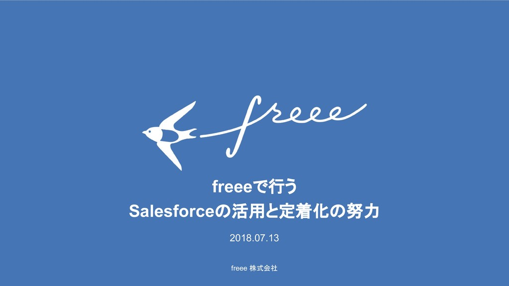 freee 株式会社 freeeで行う Salesforceの活用と定着化の努力 2018.0...