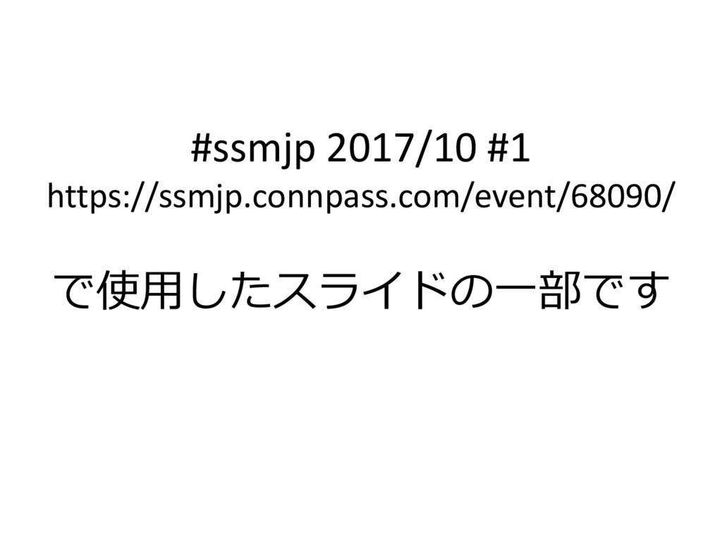 #ssmjp 2017/10 #1 https://ssmjp.connpass.com/ev...