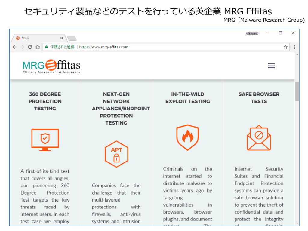 セキュリティ製品などのテストを行っている英企業 MRG Effitas MRG(Malware...