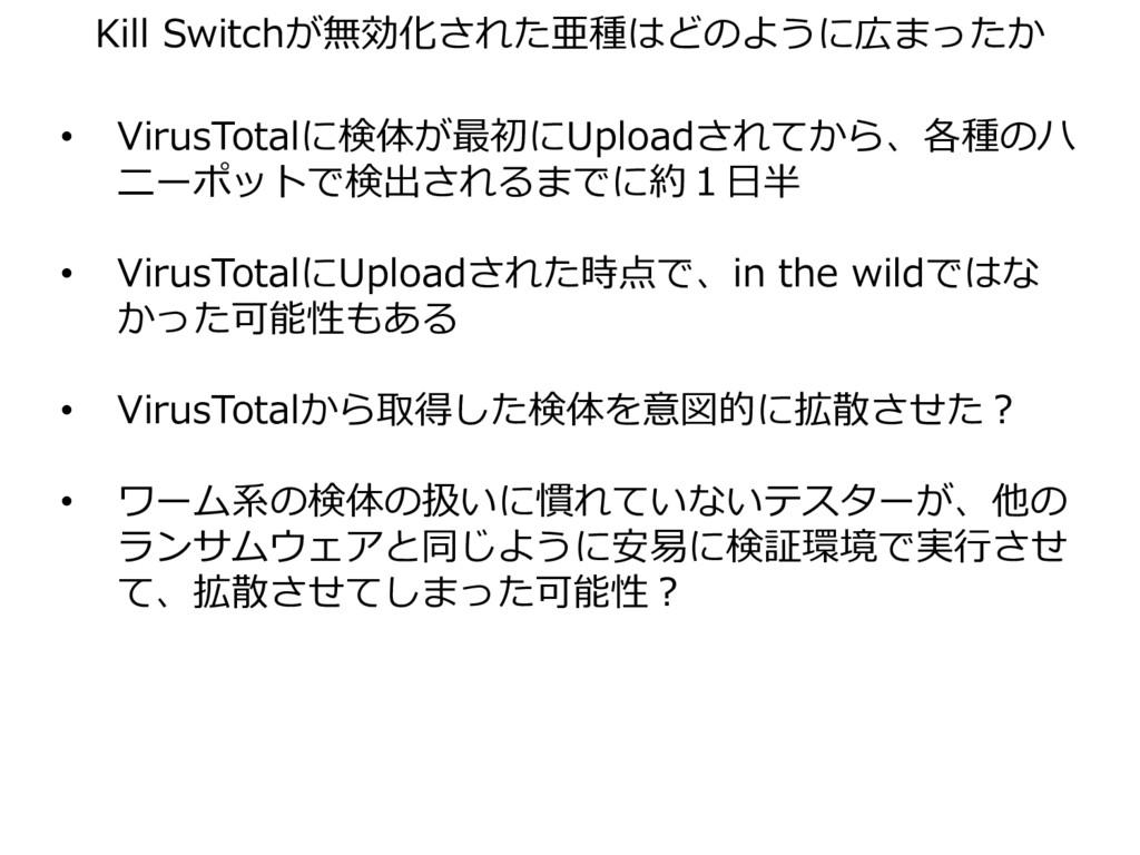 • VirusTotalに検体が最初にUploadされてから、各種のハ ニーポットで検出される...