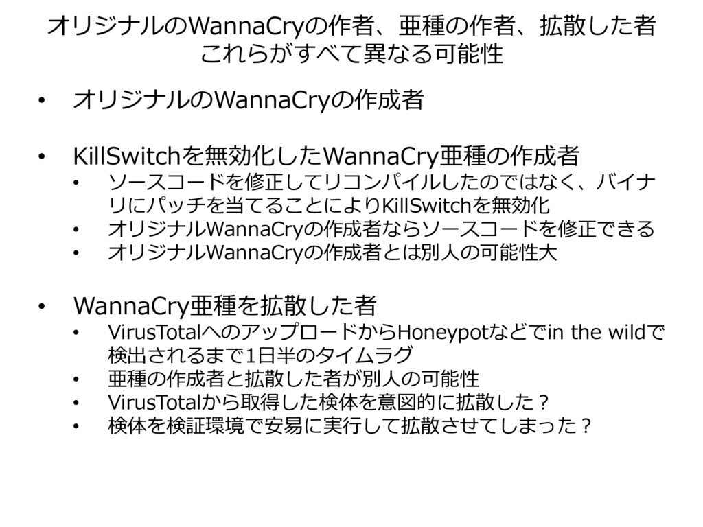 • オリジナルのWannaCryの作成者 • KillSwitchを無効化したWannaCry...