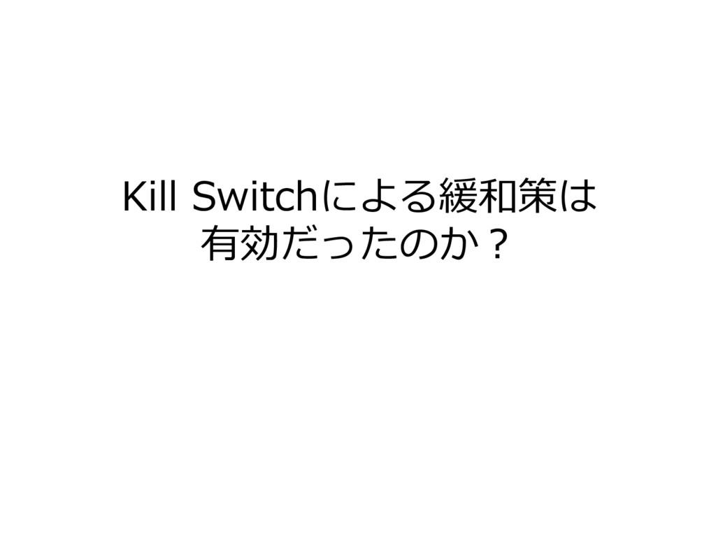 Kill Switchによる緩和策は 有効だったのか?