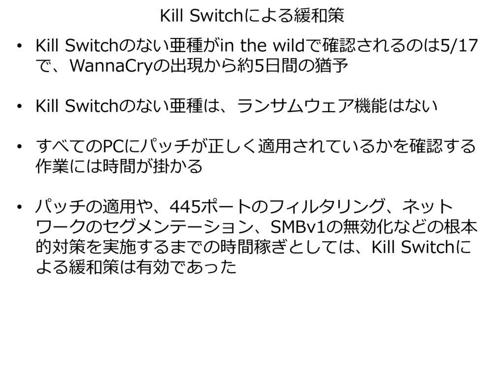 Kill Switchによる緩和策 • Kill Switchのない亜種がin the wil...