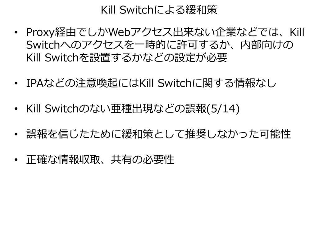 Kill Switchによる緩和策 • Proxy経由でしかWebアクセス出来ない企業などでは...