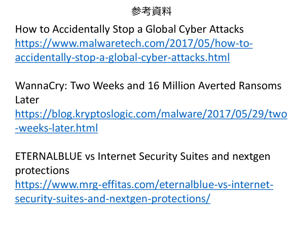 How to Accidentally Stop a Global Cyber Attacks...