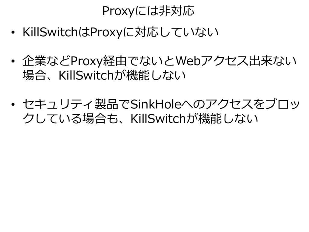 • KillSwitchはProxyに対応していない • 企業などProxy経由でないとWeb...