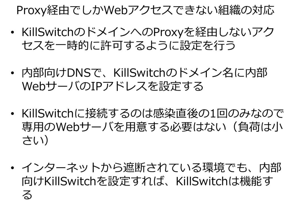 • KillSwitchのドメインへのProxyを経由しないアク セスを一時的に許可するように...