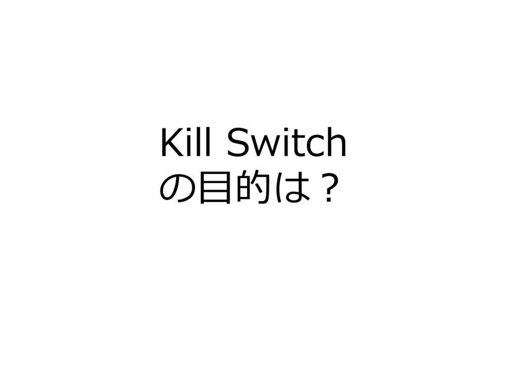Kill Switch の目的は?