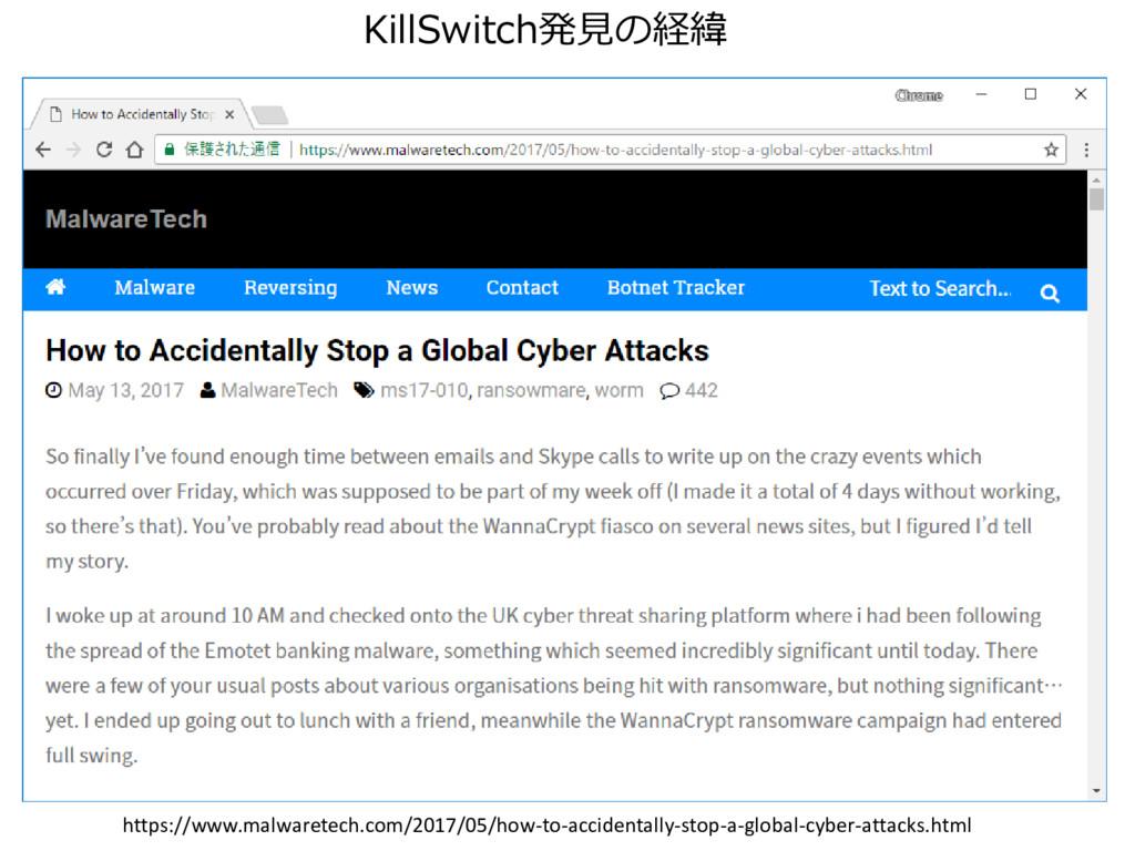 KillSwitch発見の経緯 https://www.malwaretech.com/201...