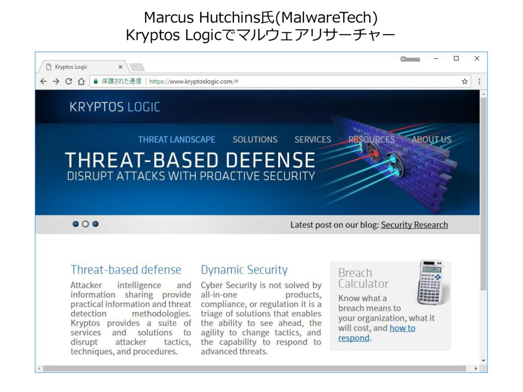 Marcus Hutchins氏(MalwareTech) Kryptos Logicでマルウ...