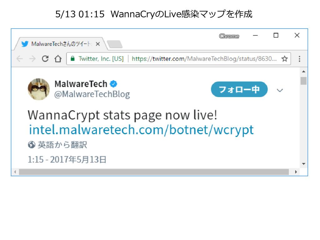 5/13 01:15 WannaCryのLive感染マップを作成