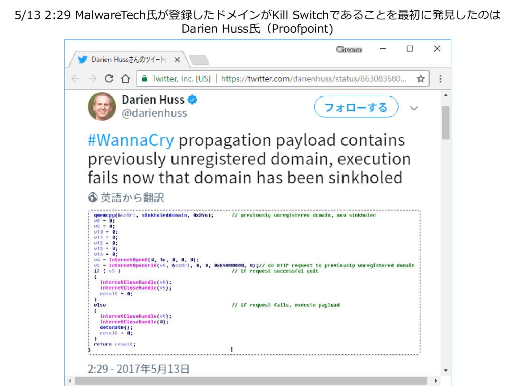 5/13 2:29 MalwareTech氏が登録したドメインがKill Switchであるこ...