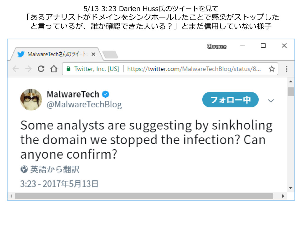 5/13 3:23 Darien Huss氏のツイートを見て 「あるアナリストがドメインをシン...