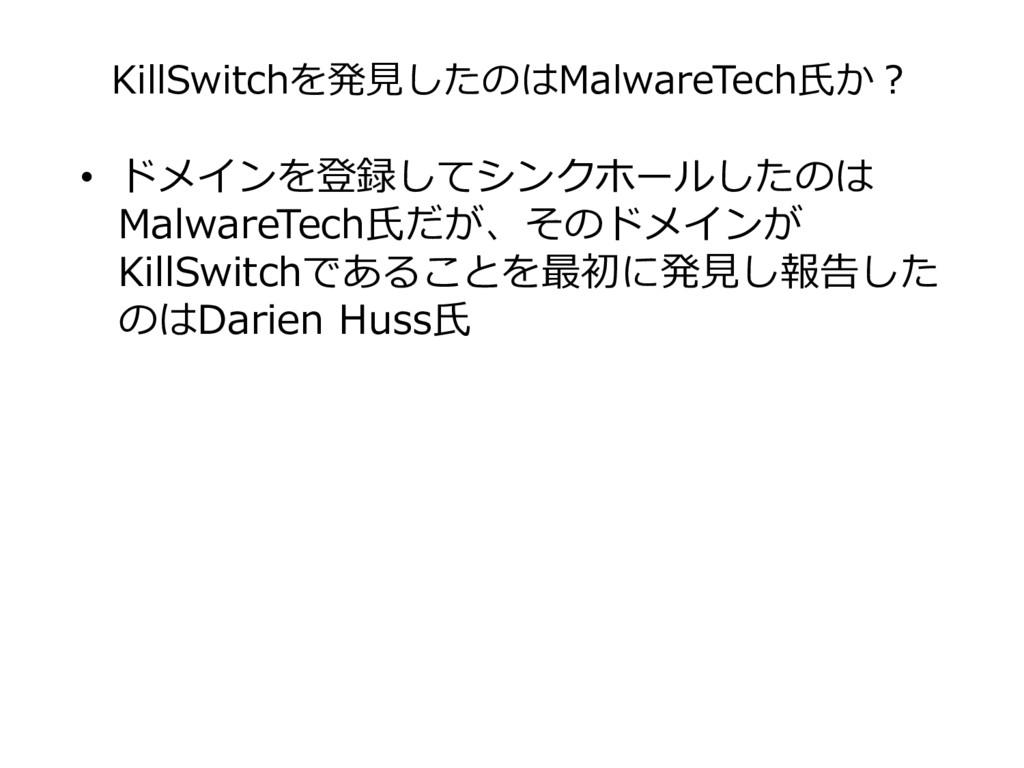• ドメインを登録してシンクホールしたのは MalwareTech氏だが、そのドメインが Ki...