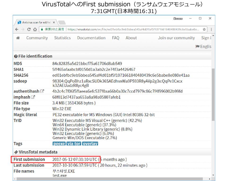 VirusTotalへのFirst submission(ランサムウェアモジュール) 7:31...