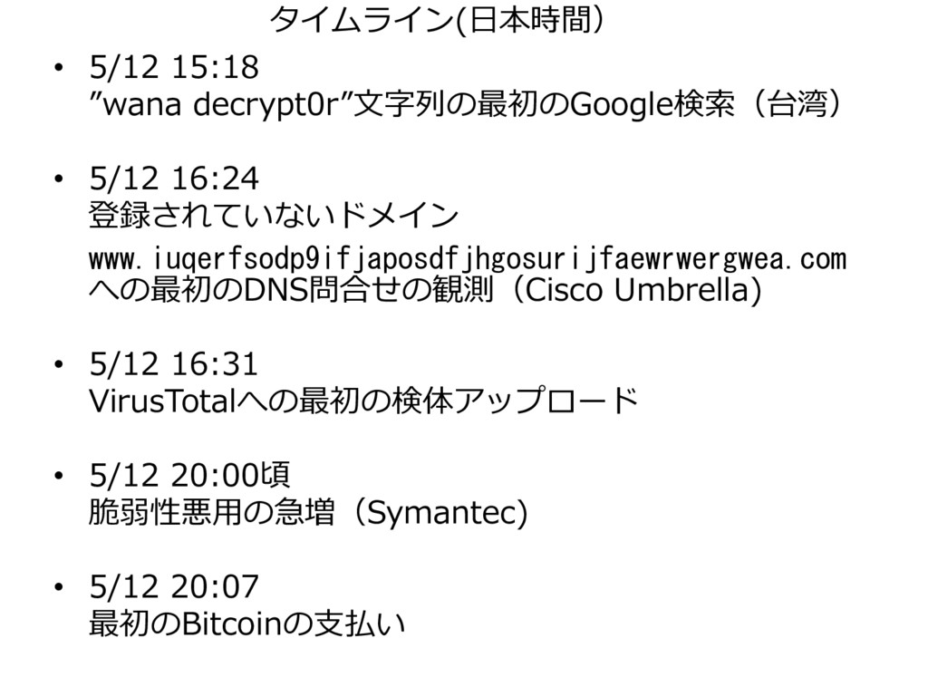 "• 5/12 15:18 ""wana decrypt0r""文字列の最初のGoogle検索(台湾..."