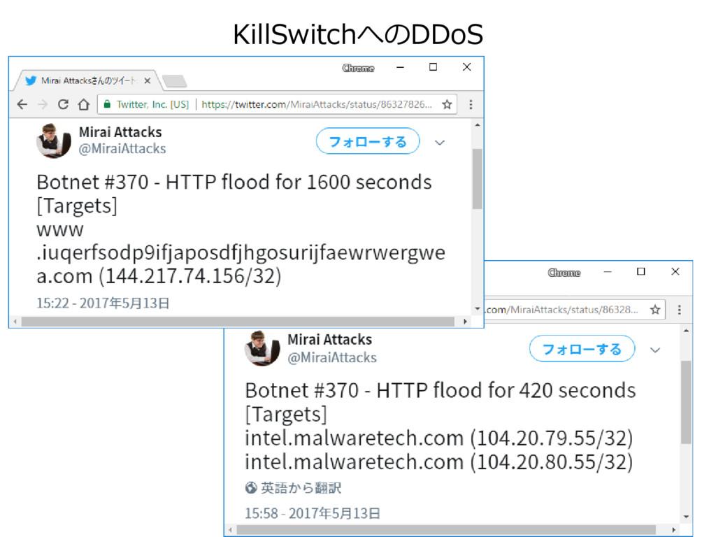 KillSwitchへのDDoS