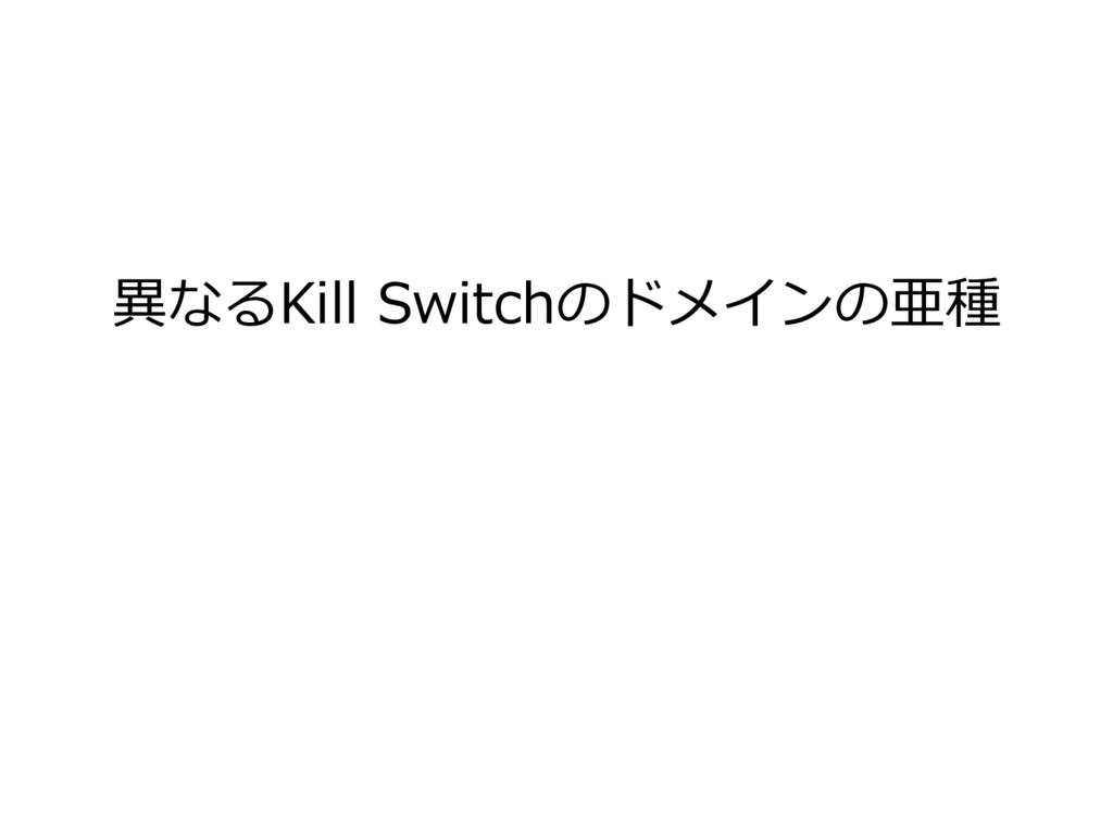 異なるKill Switchのドメインの亜種