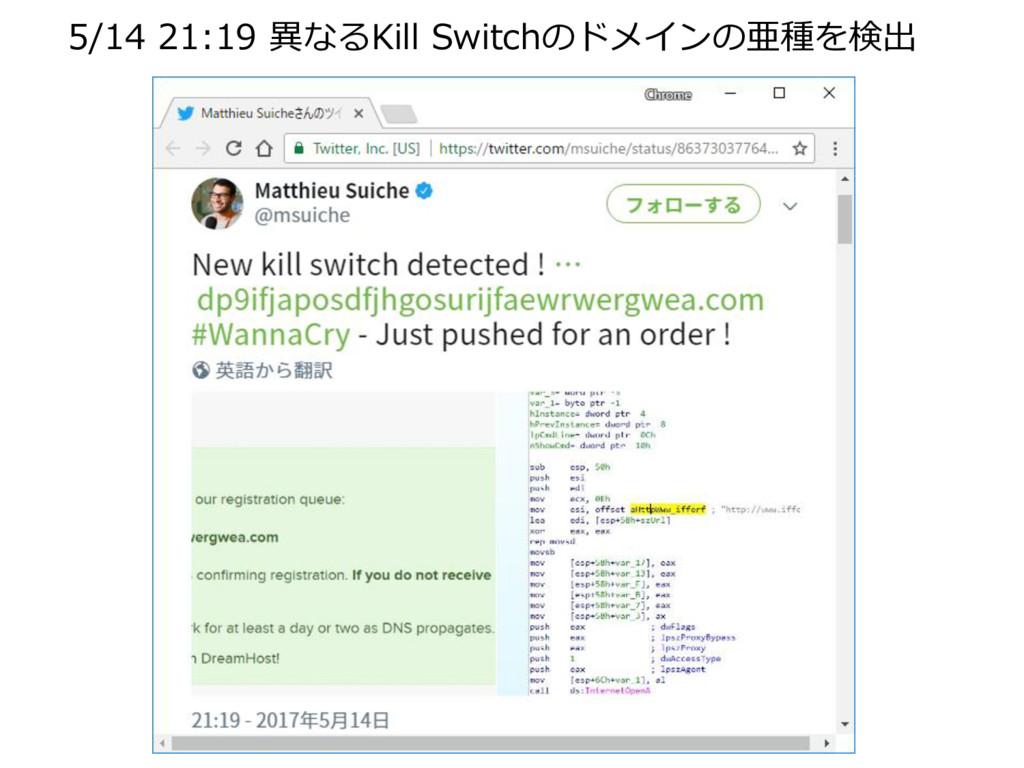 5/14 21:19 異なるKill Switchのドメインの亜種を検出
