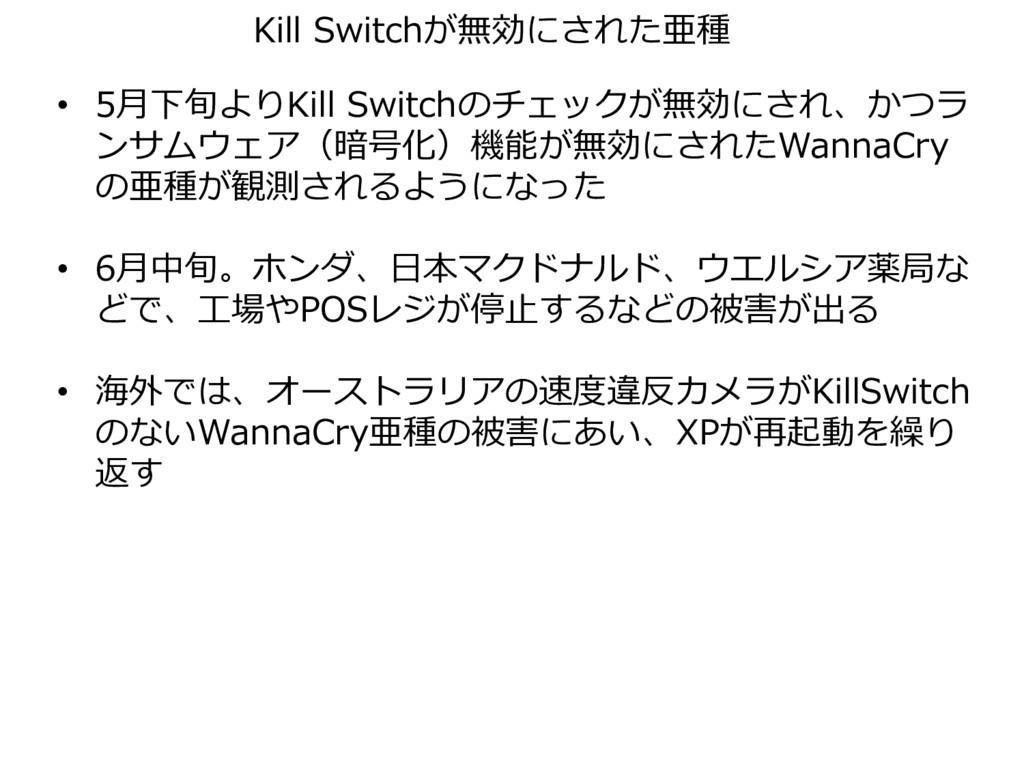 • 5月下旬よりKill Switchのチェックが無効にされ、かつラ ンサムウェア(暗号化)機...