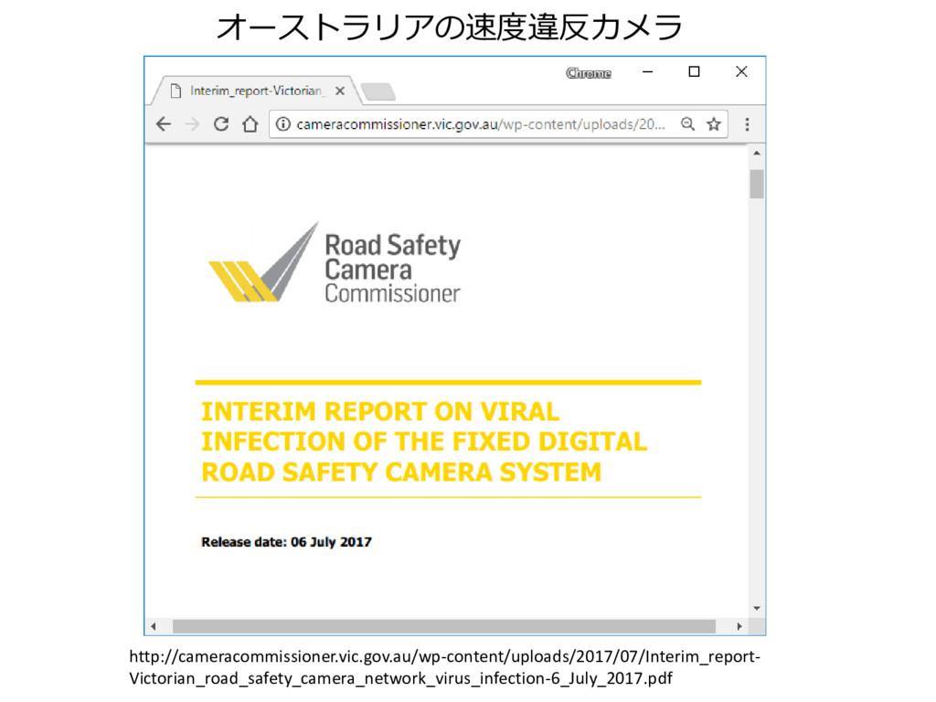 オーストラリアの速度違反カメラ http://cameracommissioner.vic.g...