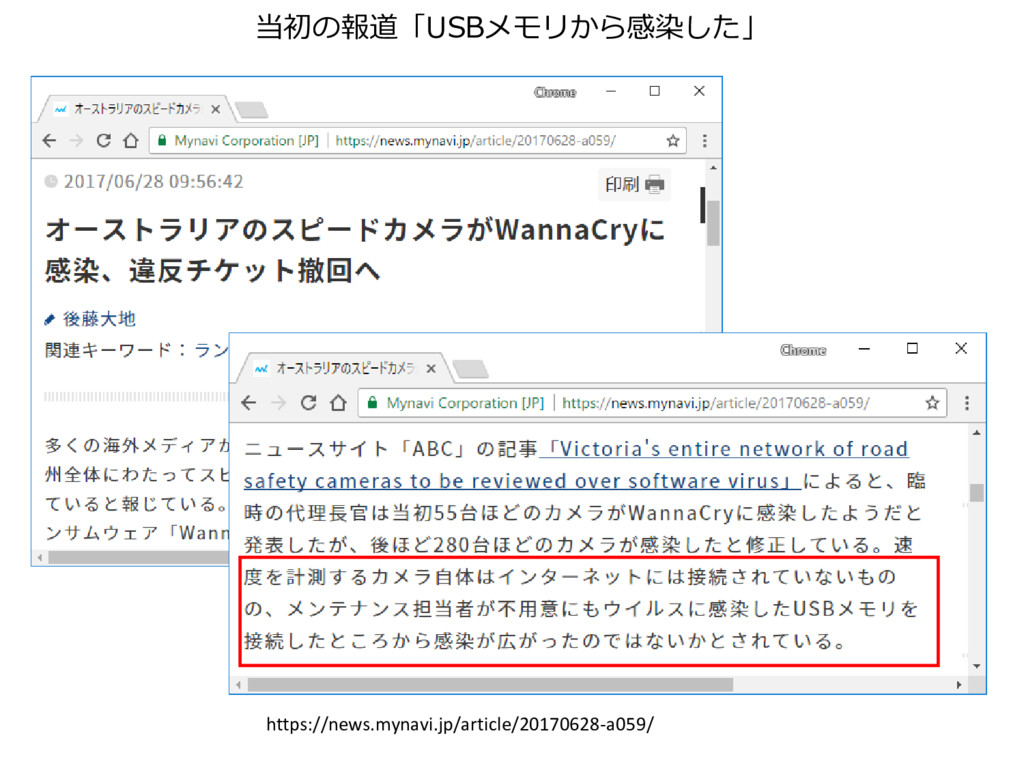 当初の報道「USBメモリから感染した」 https://news.mynavi.jp/arti...