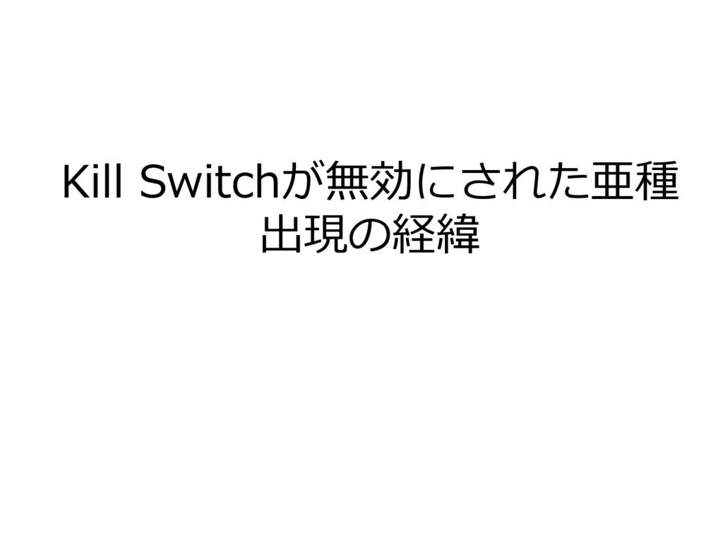 Kill Switchが無効にされた亜種 出現の経緯
