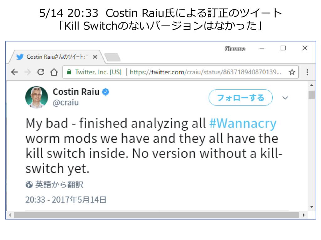 5/14 20:33 Costin Raiu氏による訂正のツイート 「Kill Switchの...
